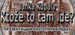 j._kupala_plagat70.jpg
