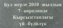 kirgizsko_2010-uvod_2.jpg