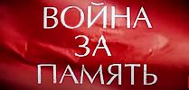 vojna_o_pamat_210.png