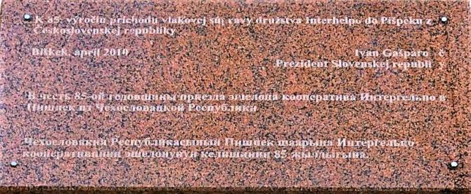 pamatna_doska_odhalena_042010_prezidentom_i._gasparovicom.jpg