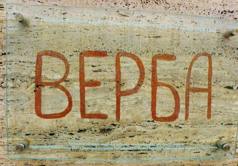 12_zachovany_napis_sovietskej_zenijnej_jedotky_na_sturovej_ulici.jpg