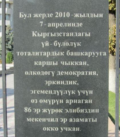 kirgizsko_2010.jpg