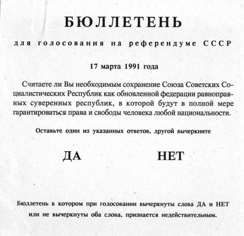 soviet_union_referendum_1991.jpg
